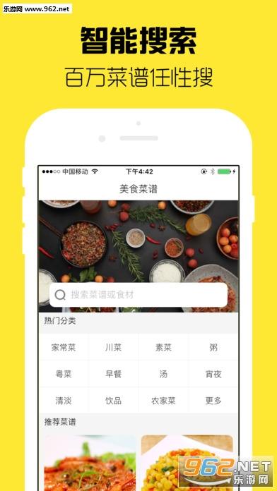 美食菜谱appv1.2截图0