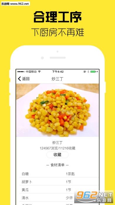 美食菜谱appv1.2截图1