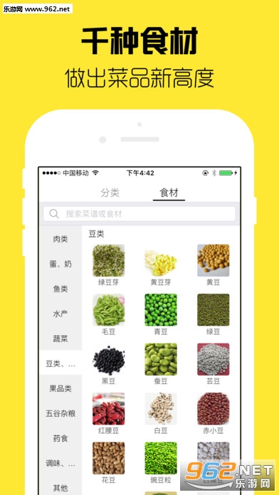 美食菜谱appv1.2截图3