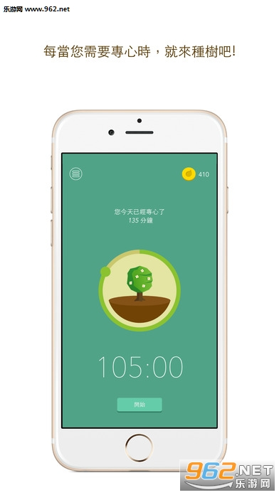 forest app 破解