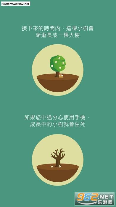 forest app�O果免�M破解版_截�D1