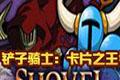 铲子骑士:卡片之王汉化中文版