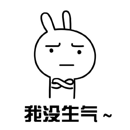 保持很动态兔子生气我要仙女|我是小不好不摇理智表情耳朵表情包图片