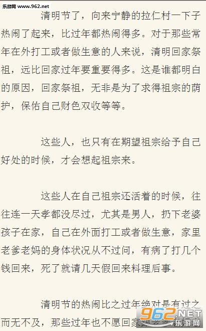 荒村红杏全文阅读app