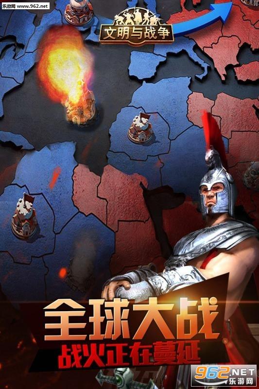 战争与文明公测版v1.0.4_截图
