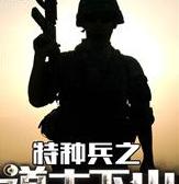 特种兵之道士下山小说app