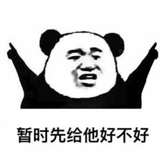 中国有嘻哈暴走表情包图片