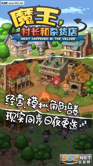魔王村长和杂货店中文手机版v1.0截图0