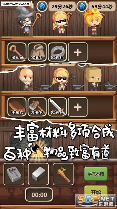 魔王村长和杂货店中文手机版v1.0截图2