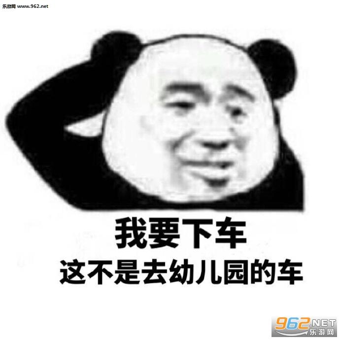 大家给个面子先静一静熊猫头表情表情|我要游啥叫手图片包梦幻西游图片
