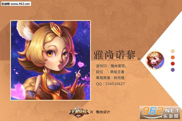 王者荣耀QQ头像全英雄下载 王者荣耀QQ名片大全下载 乐游网游戏下载