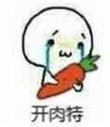抱着胡萝北哭搞笑图片|胡萝北表情兔子女人大全的销魂高潮图片的表情包完整图片