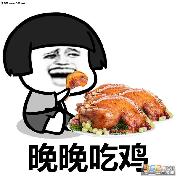 今晚请你吃鸡搞笑吃鸡指缝表情包中从偷表情瞄