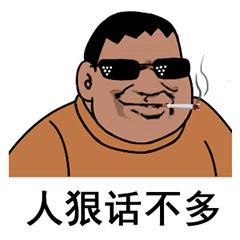 胖虎图片biubiubiu胖虎图片带字表情青岛射线喝酒搞笑的图片