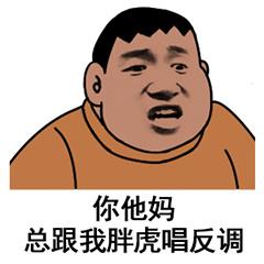 胖虎表情biubiubiu胖虎表情带字图片吗射线包做菜你会图片