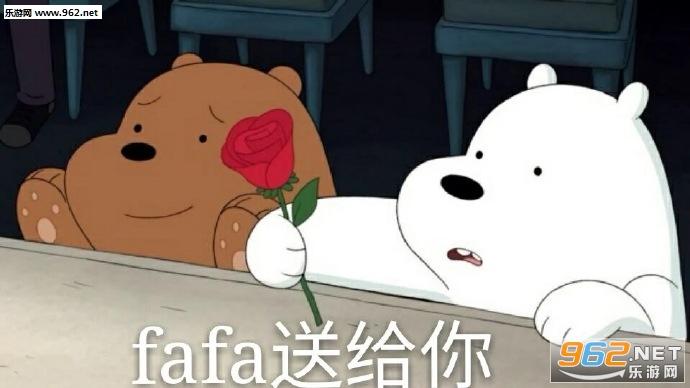 我太可爱了还不死咱们裸熊表情宋民国谢谢表情包图片