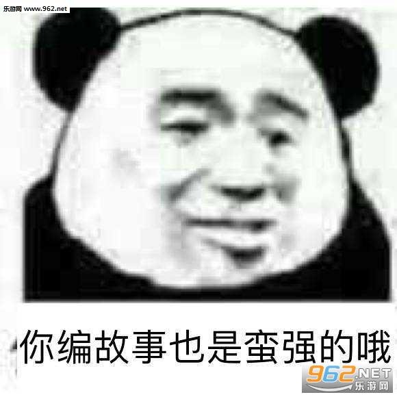 你这话表情我不撤回喜欢去熊猫头意思拍视频软件的搞笑表情包图片