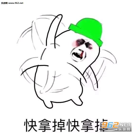 天命之子让我为你加冕吧绿帽子表情斗图图片微信上无语的大全表情图片图片