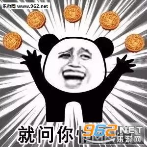 其他 去你妈的五仁月饼表情包 中秋节快要到了,大家在忙着准备月饼的图片