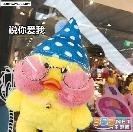 生气气玻尿酸鸭可爱表情包