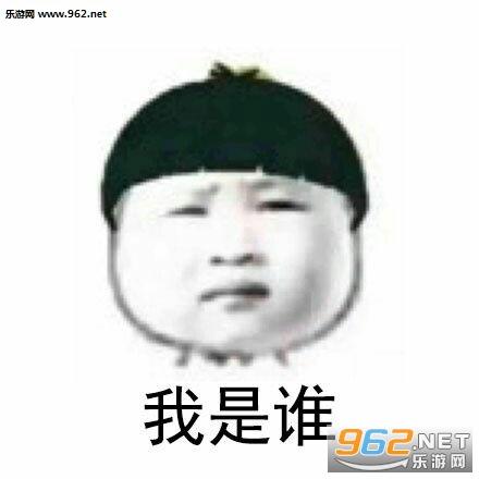一脸懵逼一问三不知一窍不通大全动画苹果|弄表情包x怎么图片表情图片