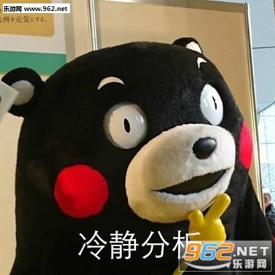 表情包介绍: 熊本熊的表情包一直都是非常受大家欢迎的一款,萌贱萌