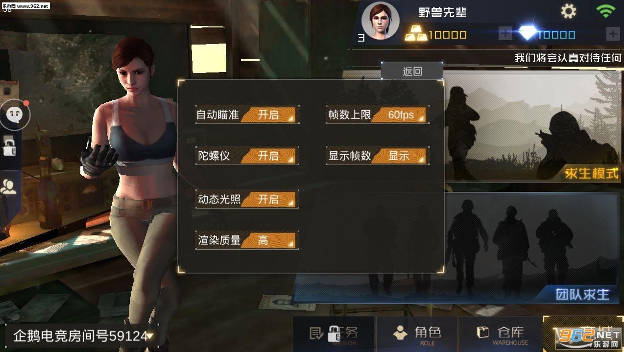 丛林绝地大逃杀手机游戏公测版v1.0下载_66游戏网