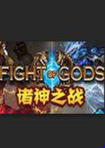 诸神之战Fight of Gods
