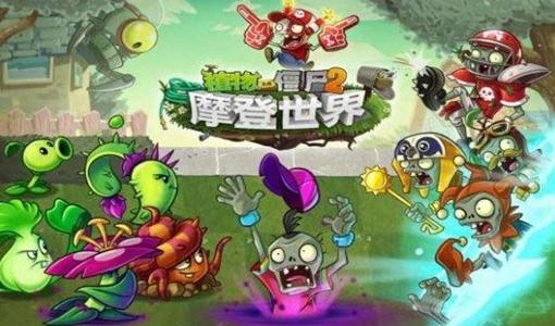 植物大战僵尸2摩登世界下载_安卓版_乐游网