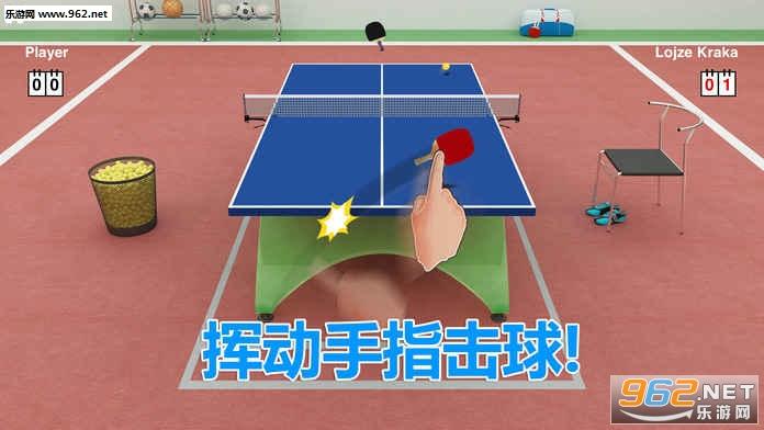 虚拟乒乓球安卓版截图0