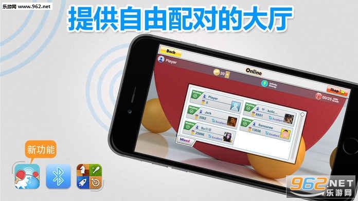 虚拟乒乓球安卓版截图2