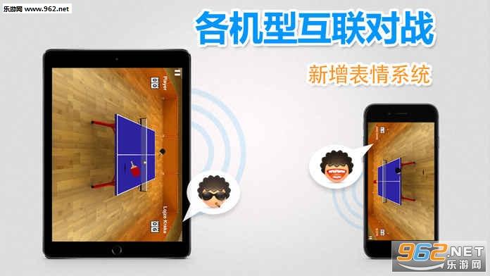 虚拟乒乓球安卓版截图1
