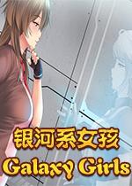 银河系女孩Steam破解中文版