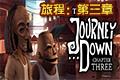 旅程:第三章破解中文版