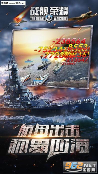 战舰荣耀手游安卓版v1.4.4截图3