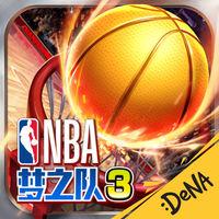 NBA梦之队3苹果公测版