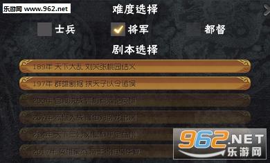 三国志霸王的梦想下载 三国志霸王的梦想破解版下载v0.9.9.8 乐游网安图片