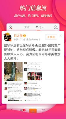 iPhone8微博小尾巴自定义显示修改神器_截图