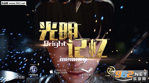光明记忆ios官方免费试玩版_截图3