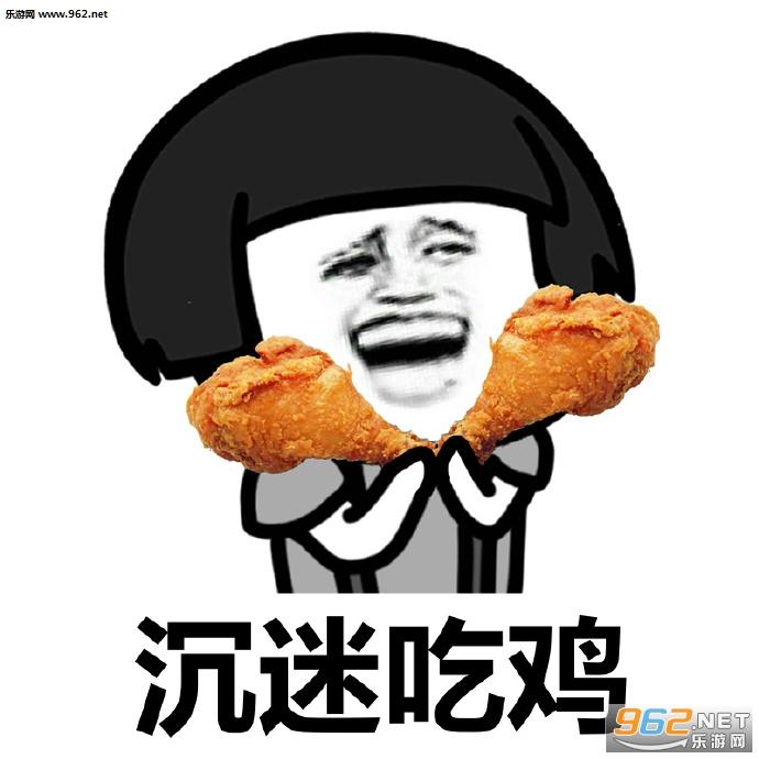你吃鸡沉迷吃鸡图片表情|今晚请你吃鸡图表情包翻译图片