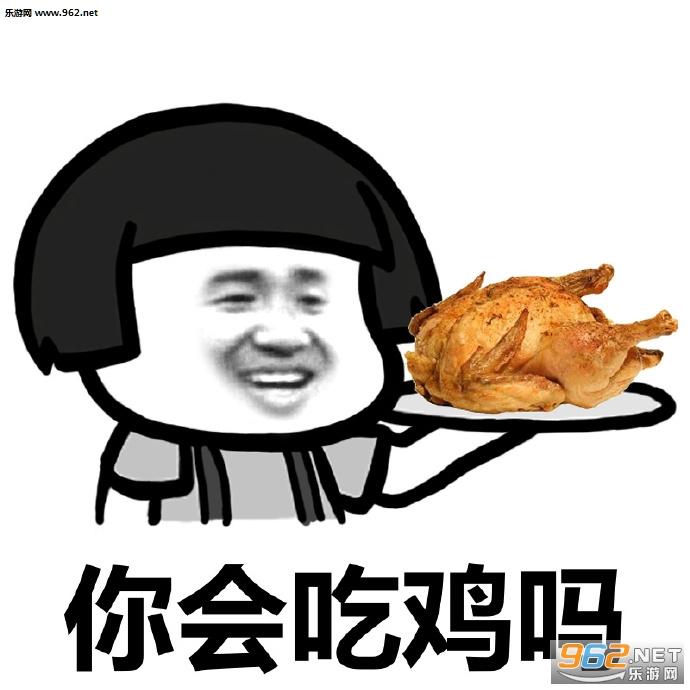 你吃鸡沉迷吃鸡图片表情|今晚请你吃鸡哄松鼠包老婆表情图片
