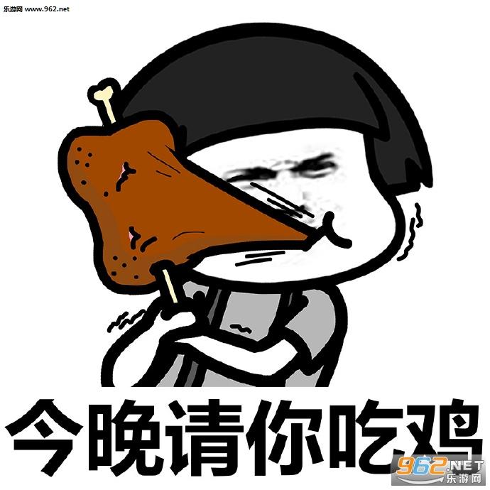 《今晚请你吃鸡搞笑吃鸡表情包》是一款用蘑菇头以绝地求生大逃杀制作的搞笑吃鸡表情包,其中包括吃鸡、天天吃鸡、晚晚吃鸡、今晚请你吃鸡、这个香气是鸡、大吉大利日日吃鸡、你会吃鸡吗、沉迷吃鸡、整天说吃鸡 要吃鸡 你们理解吃鸡到底是什么意思了吗等多款表情包图片,什么都别说了,现在小编满脑子都是吃鸡无限循环.