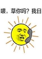 草和搜狗v搜狗系列表情做大太阳图片包表情全集怎么图片