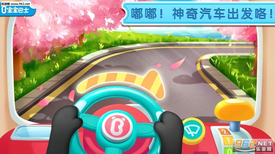 宝宝神奇汽车游戏安卓版_截图0