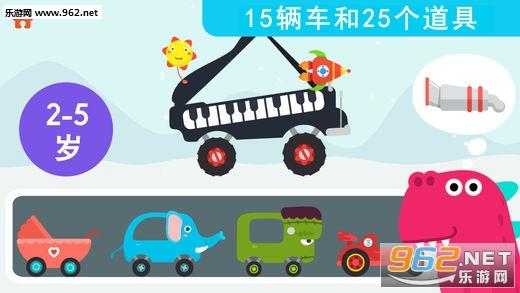 环游世界儿童模拟驾驶汽车游戏苹果版v1.2.4_截图2