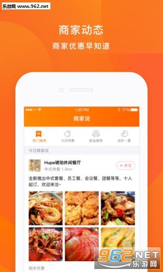 口碑app (查询无地沟油)v6.1.0_截图