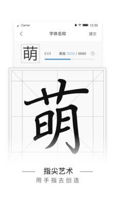 手迹造字appv3.4.0_截图