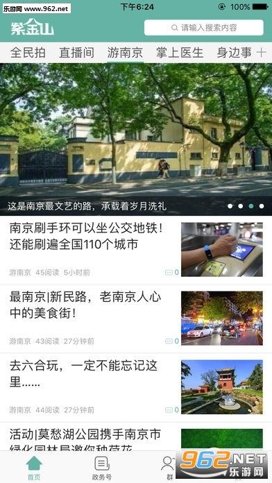 紫金山新闻appv1.2.2_截图