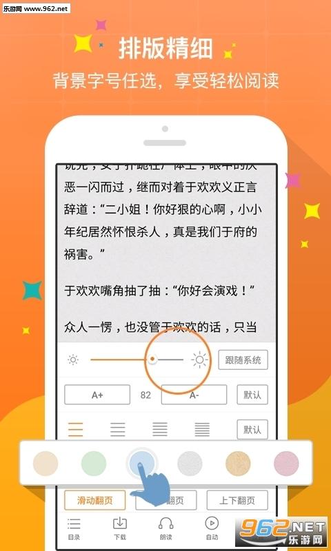爱入尘埃心有花开小说app_截图