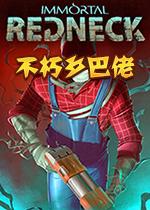 不朽乡巴佬Immortal Redneck